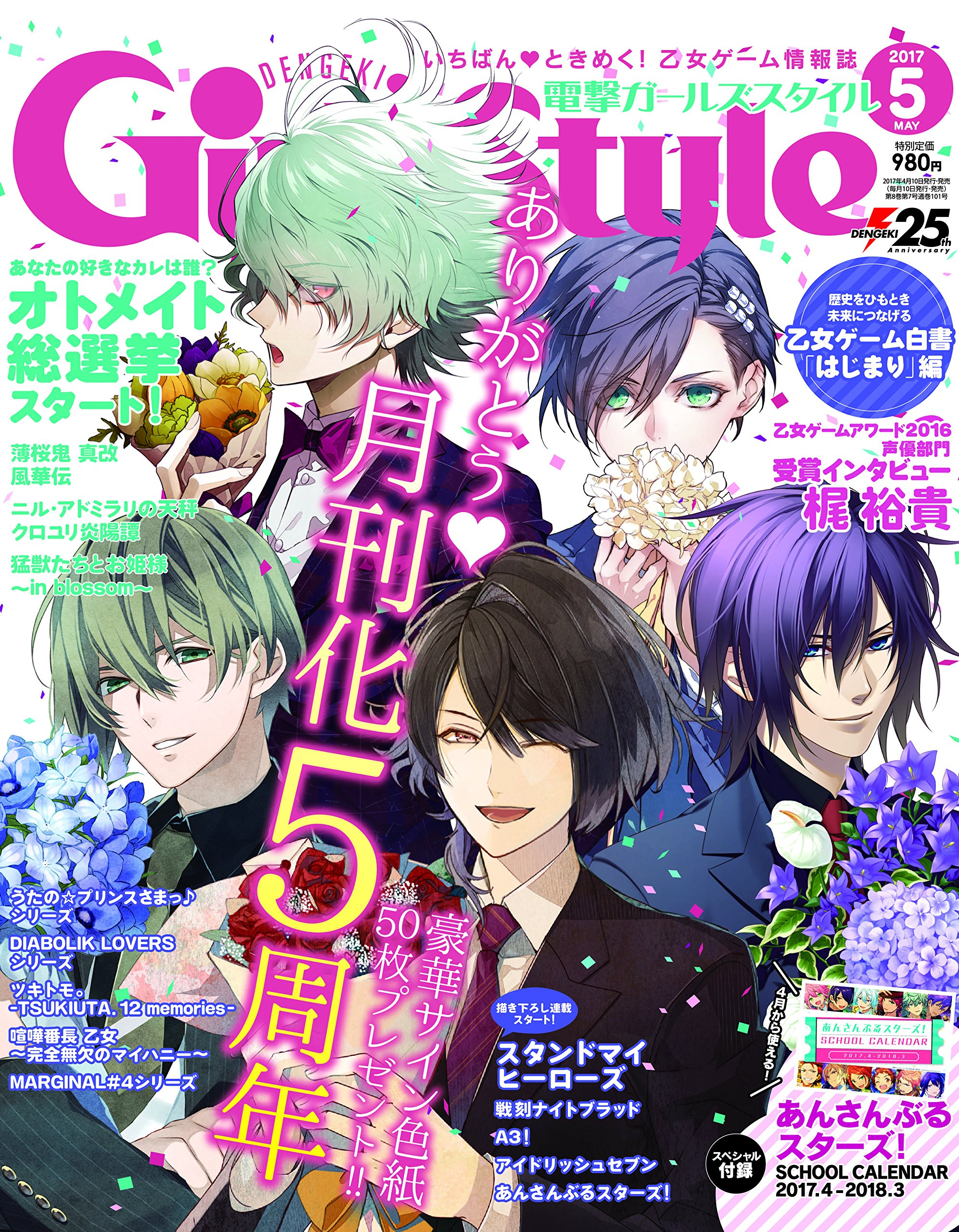 DENGEKI Girl'sStyle 2017年 05月号
