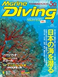 Marine Diving (マリンダイビング) 2019年09月号NO.659 [雑誌]