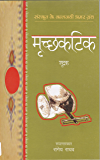 Mrichkatik (Sanskrit Classics) (Hindi Edition)