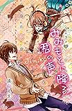 ジミコイ(3) (なかよしコミックス)