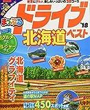 まっぷる ドライブ 北海道 ベスト '18 (まっぷるマガジン)