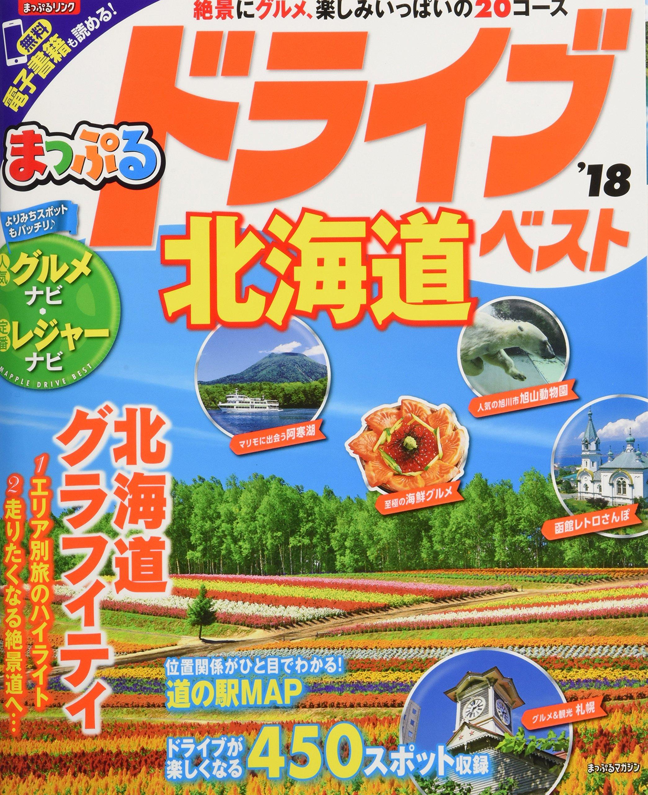 Download Tangled puru drive Hokkaido best ' 18 (chomping action magazine) pdf