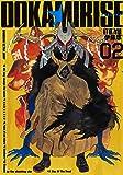 オオカミライズ 2 (ヤングジャンプコミックス)