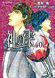神の雫(40) (モーニングコミックス)