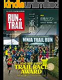 RUN+TRAIL (ラントレイル) Vol.22 2017年 2月号 [雑誌]