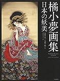 橘小夢画集: 日本の妖美