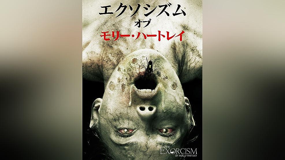 エクソシズム・オブ・モリー・ハートレイ (字幕版)