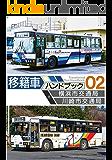 移籍車ハンドブック02 横浜市交通局・川崎市交通局