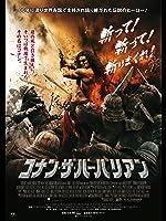 コナン・ザ・バーバリアン (字幕版)
