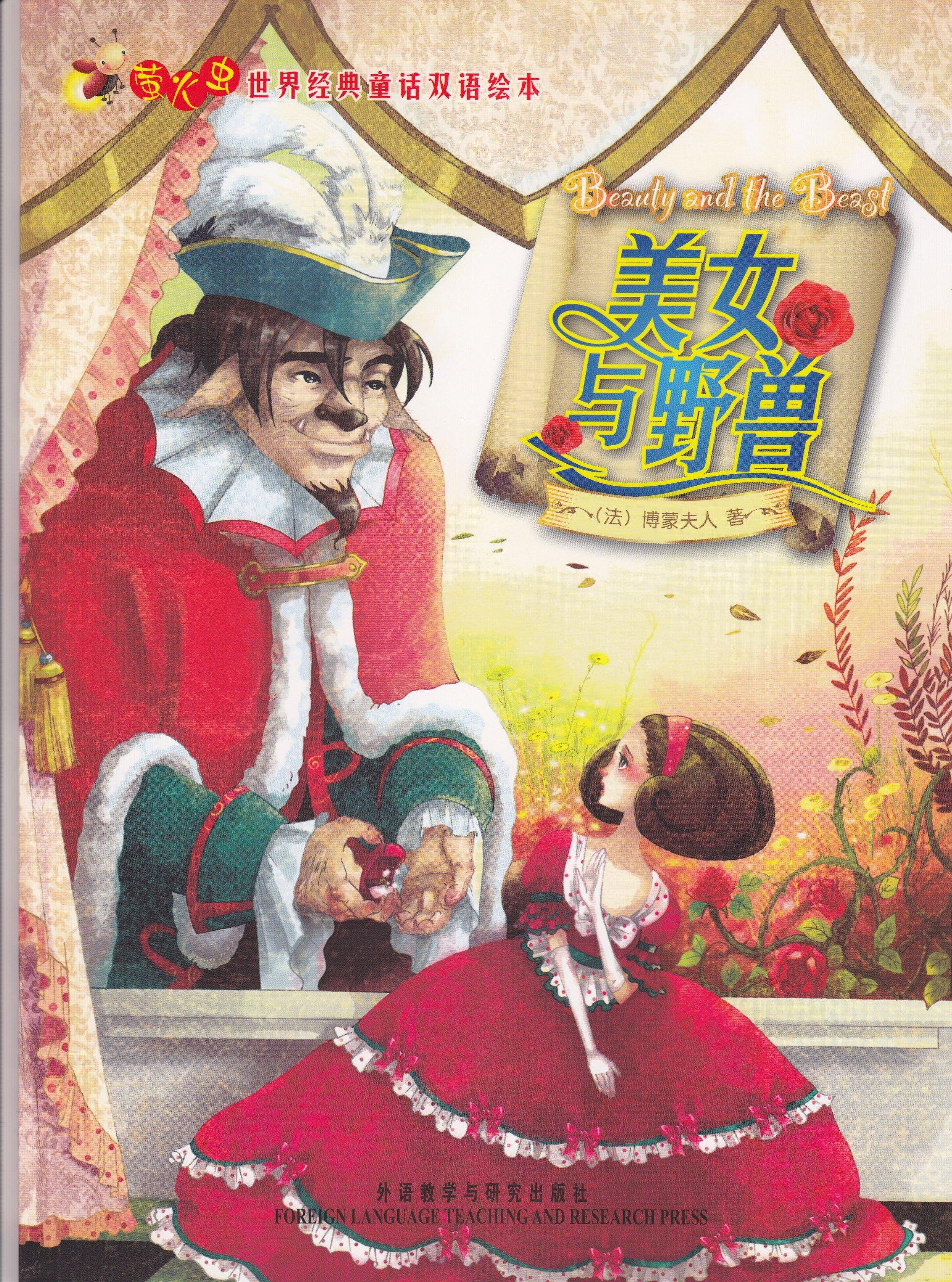 Download Beauty and the Beast/ Mei Nv yu Ye Shou (English/Chinese Bilingual) ebook
