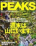 PEAKS(ピークス) 2017年 09 月号 [雑誌]