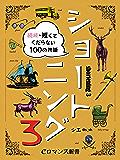 er-ショートニング3 続続・短くてくだらない100の物語 (eロマンス新書)