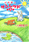 天体戦士サンレッド 3巻 (デジタル版ヤングガンガンコミックス)