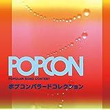ポプコンバラードコレクション【Blu-spec CD2】
