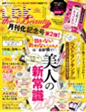 LDK the Beauty mini [雑誌]: LDK the Beauty 2018年 07 月号 増刊