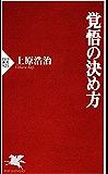 覚悟の決め方 (PHP新書)