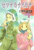 セツナカナイカナ (デジタル版ステンシルコミックス)