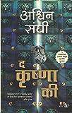The Krishna Key (Marathi)