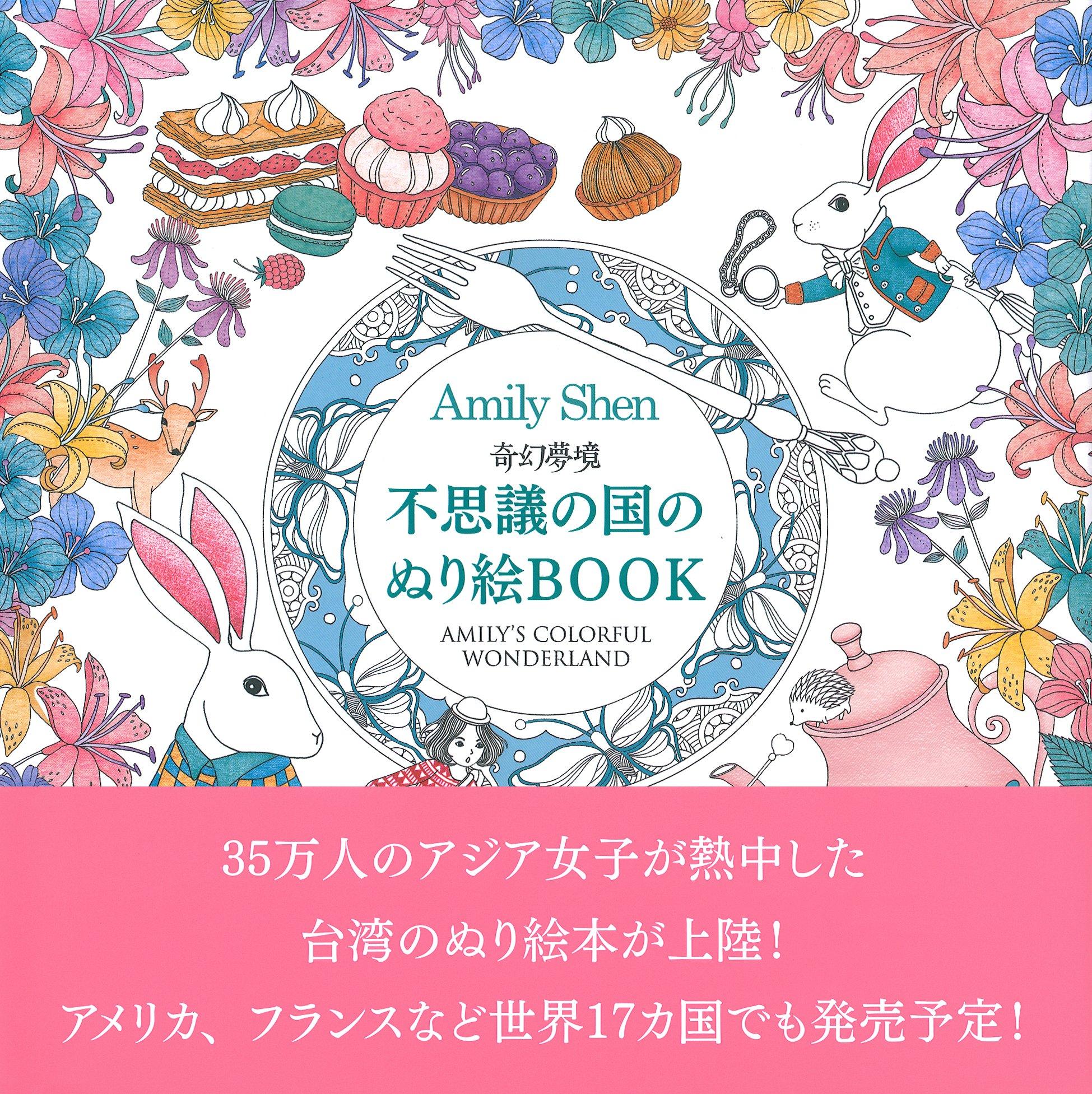 不思議の国のぬり絵book Amily Shen 本 通販 Amazon