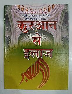 Hindi Kuran Book