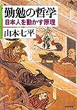 勤勉の哲学 日本人を動かす原理 (PHP文庫)