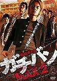 ガチバンMAX 2 [DVD]