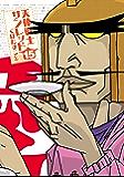 天体戦士サンレッド 15巻 (デジタル版ヤングガンガンコミックス)