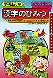 学研まんが ひみつシリーズ 漢字のひみつ (もう一度見たい!あのころの学研)
