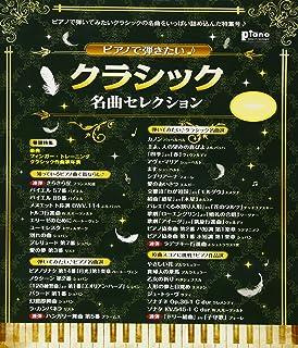 f58873c5c1e5d ピアノで弾きたい♪ クラシック名曲セレクション (月刊ピアノ 2017年3月 ...