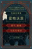 短篇故事集霍格沃茨勇气·磨难与危险嗜好 (Pottermore Presents (中文) 1)