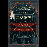 短篇故事集霍格沃茨勇气·磨难与危险嗜好 (Pottermore Presents (中文))