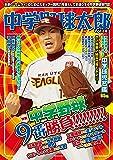 中学野球太郎 VOL.14 (廣済堂ベストムック 356)