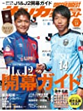 サッカーダイジェスト 2017年 3/9 号 [雑誌]