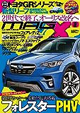 ニューモデルマガジンX 2017年 08月号 [雑誌]