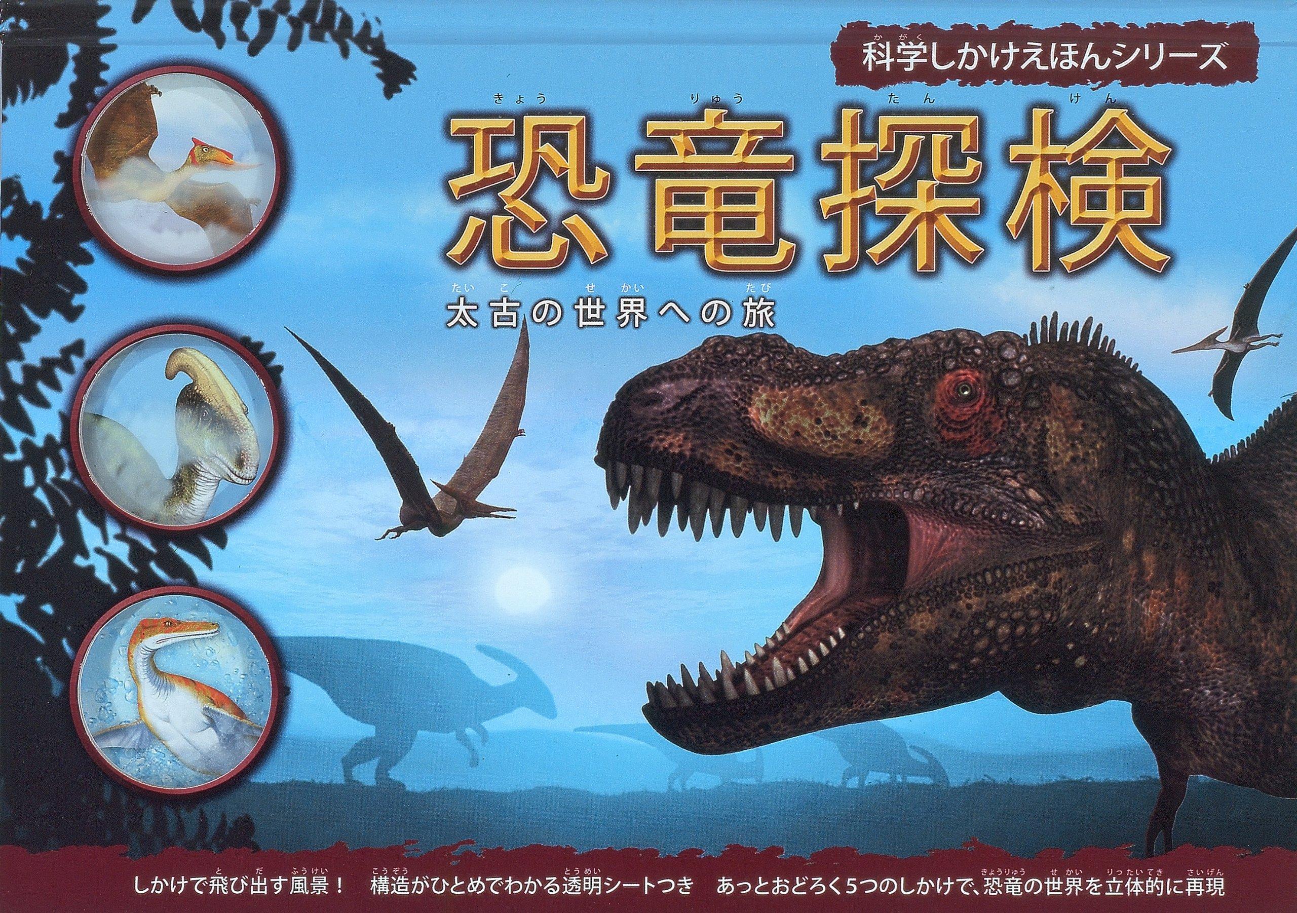 恐竜探検 科学しかけ絵本