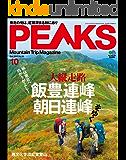 PEAKS(ピークス)2017年10月号 No.95[雑誌]