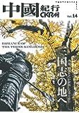 中國紀行CKRM Vol.14 (主婦の友ヒットシリーズ)