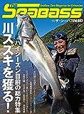 The SeaBass(1) 2016年 10 月号 [雑誌]: つり人 増刊