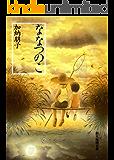ななつのこ 駒子シリーズ (創元推理文庫)