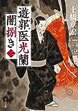 遊郭医光蘭 闇捌き(二) (角川文庫)