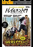 RUN+TRAIL別冊 ロードランナーのためのトレイルラン入門