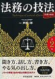 法務の技法(第2版) (「法務の技法」シリーズ)