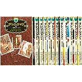 ファンタジー文庫 ダレン・シャン全12巻セット (小学館ファンタジー文庫)
