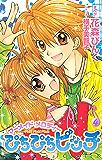 ぴちぴちピッチ(4) (なかよしコミックス)
