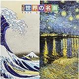 トライエックス THE世界の名画 2020年 カレンダー CL-485 壁掛け 絵画