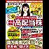 ダイヤモンドZAi (ザイ) 2016年7月号 [雑誌]
