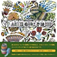 森の王国 福田利之・塗り絵BOOK