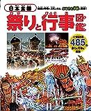 日本全国 祭りと行事図鑑