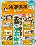 【便利帖シリーズ005】冷凍保存の便利帖 (晋遊舎ムック)