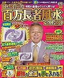 Dr.コパの百万長者風水2020 (KAWADEムック)